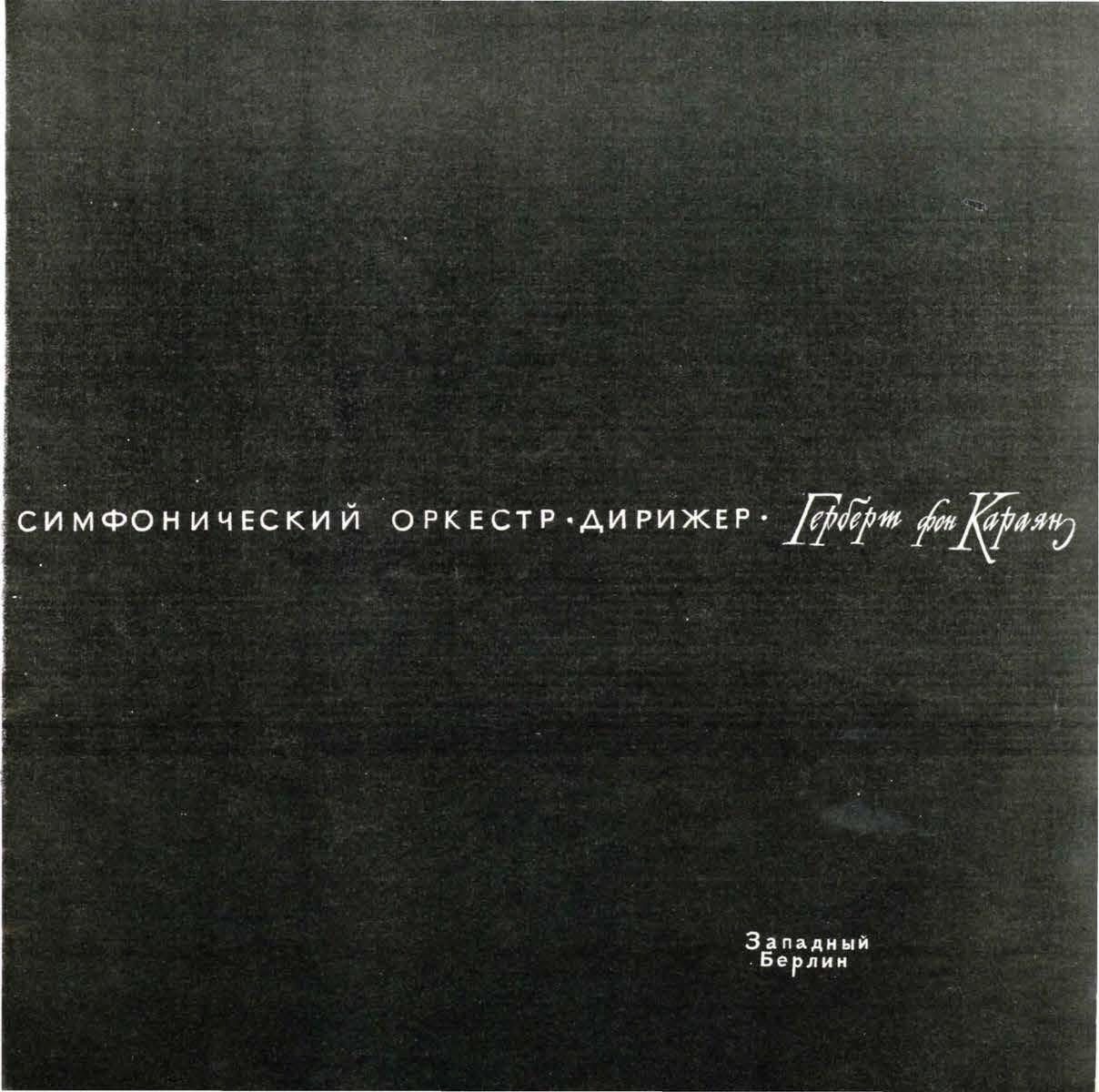 Titelblatt des Programmhefts. Übersetzung: Symphonisches Orchester. Leiter. Herbert von Karajan. West-Berlin. Archiv Berliner Philharmoniker